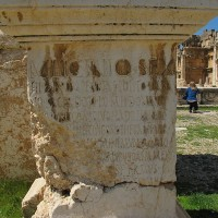 Baalbek Inscription on Ruin Fragment 200x200 Baalbek