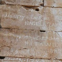 Graffiti at Baalbek 200x200 Baalbek