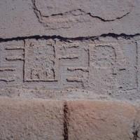 puma punku ancient stone mastery 200x200 Pumapunku